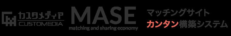 シェアリングエコノミー・マッチングサイトカンタン構築システムMASE